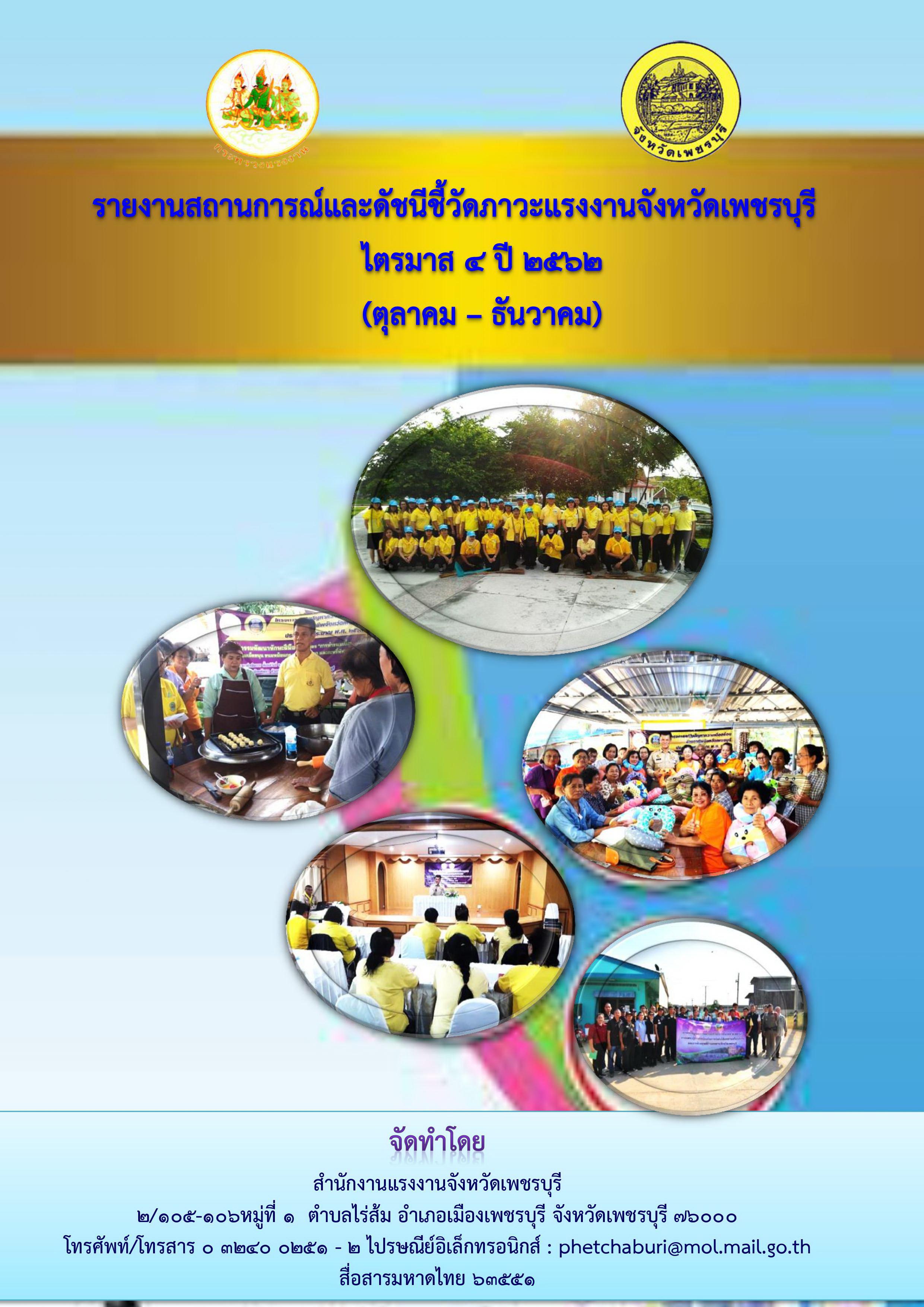 รายงานสถานการณ์แรงงานจังหวัดเพชรบุรี ไตรมาสที่ 4 ปี 2562 (ต.ค.-ธ.ค.)