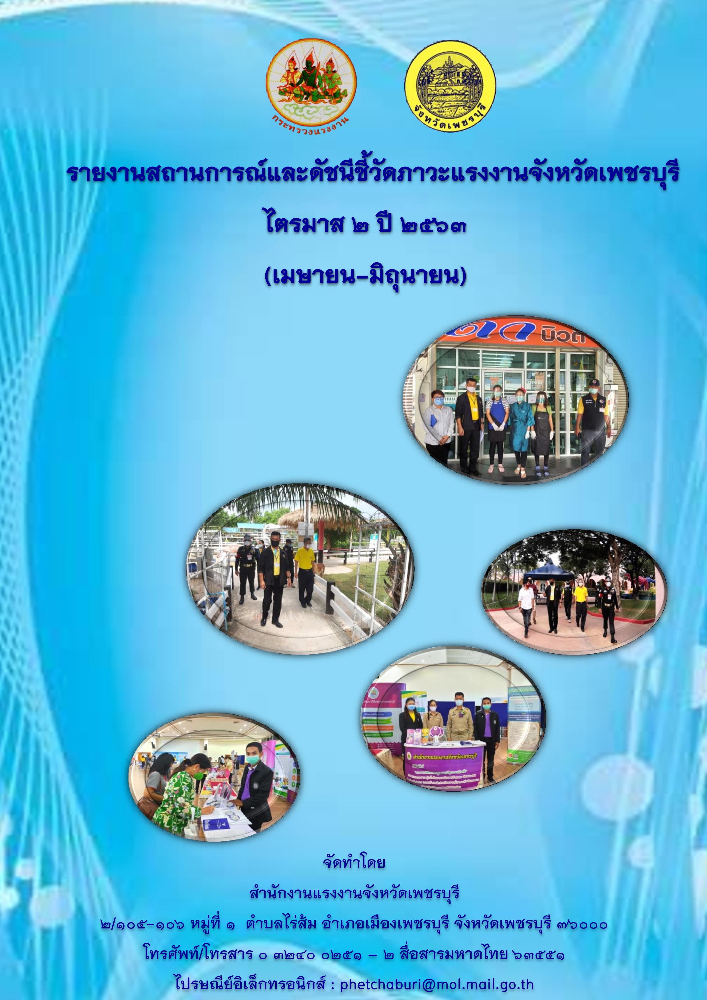 รายงานสถานการณ์และดัชนีชี้วัดภาวะแรงงานจังหวัดเพชรบุรี ไตรมาส 2 ปี 2563 (เมษายน-มิถุนายน)