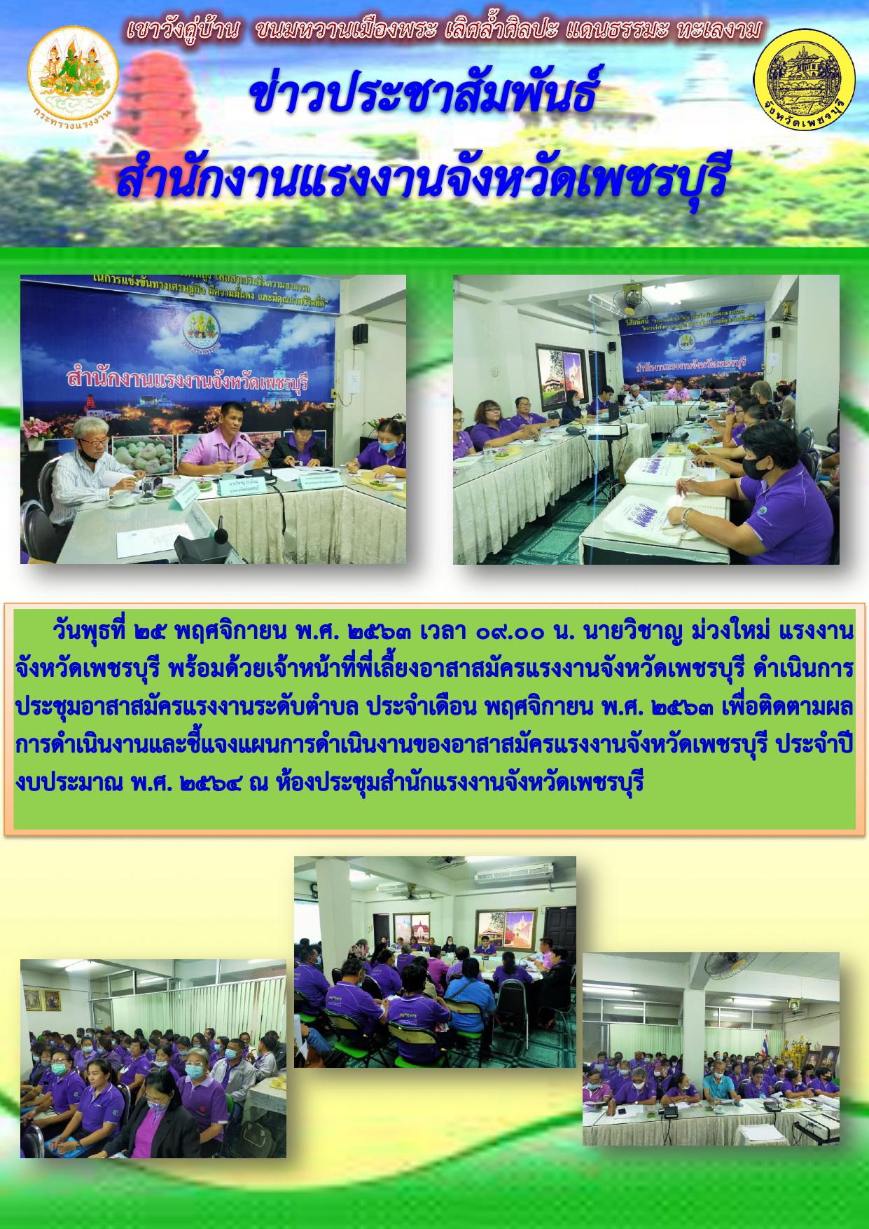 จังหวัดเพชรบุรี จัดประชุมอาสาสมัครแรงงาน ประจำเดือน พฤศจิกายน 2563