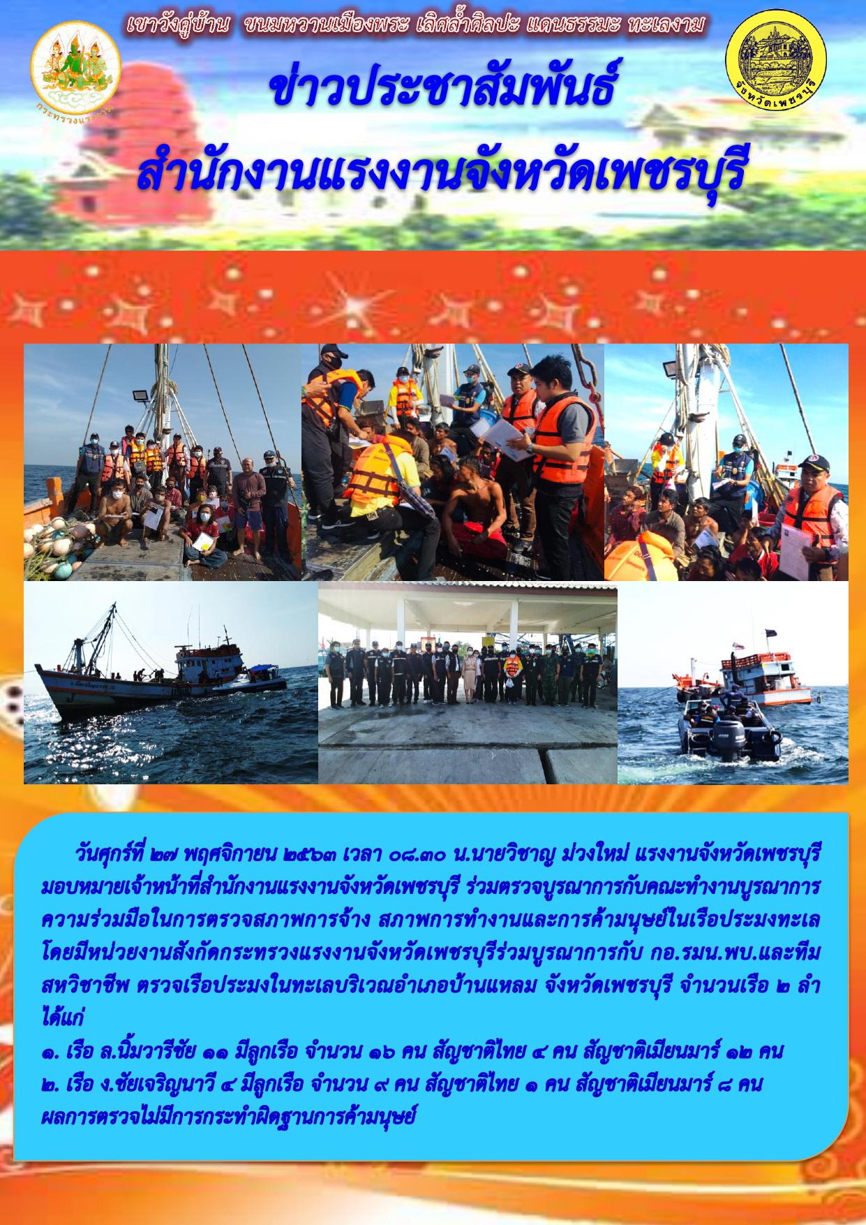 จังหวัดเพชรบุรีตรวจบูรณาการกับคณะทำงานบูรณาการความร่วมมือในการตรวจสภาพการจ้าง สภาพการทำงานและการค้ามนุษย์ในเรือประมงทะเล