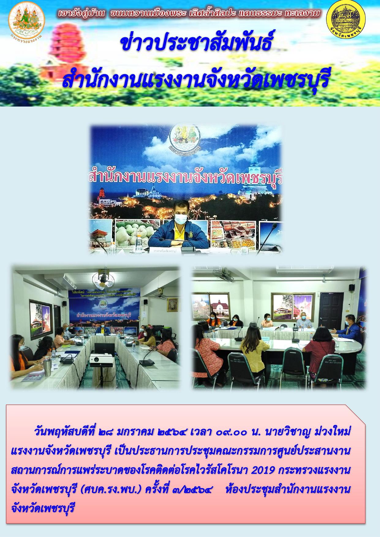 การประชุมคณะกรรมการศูนย์ประสานงานสถานการณ์การแพร่ระบาดของโรคติดต่อโรคไวรัสโคโรนา 2019 กระทรวงแรงงาน จังหวัดเพชรบุรี (ศบค.รง.พบ.) ครั้งที่ 3/2564