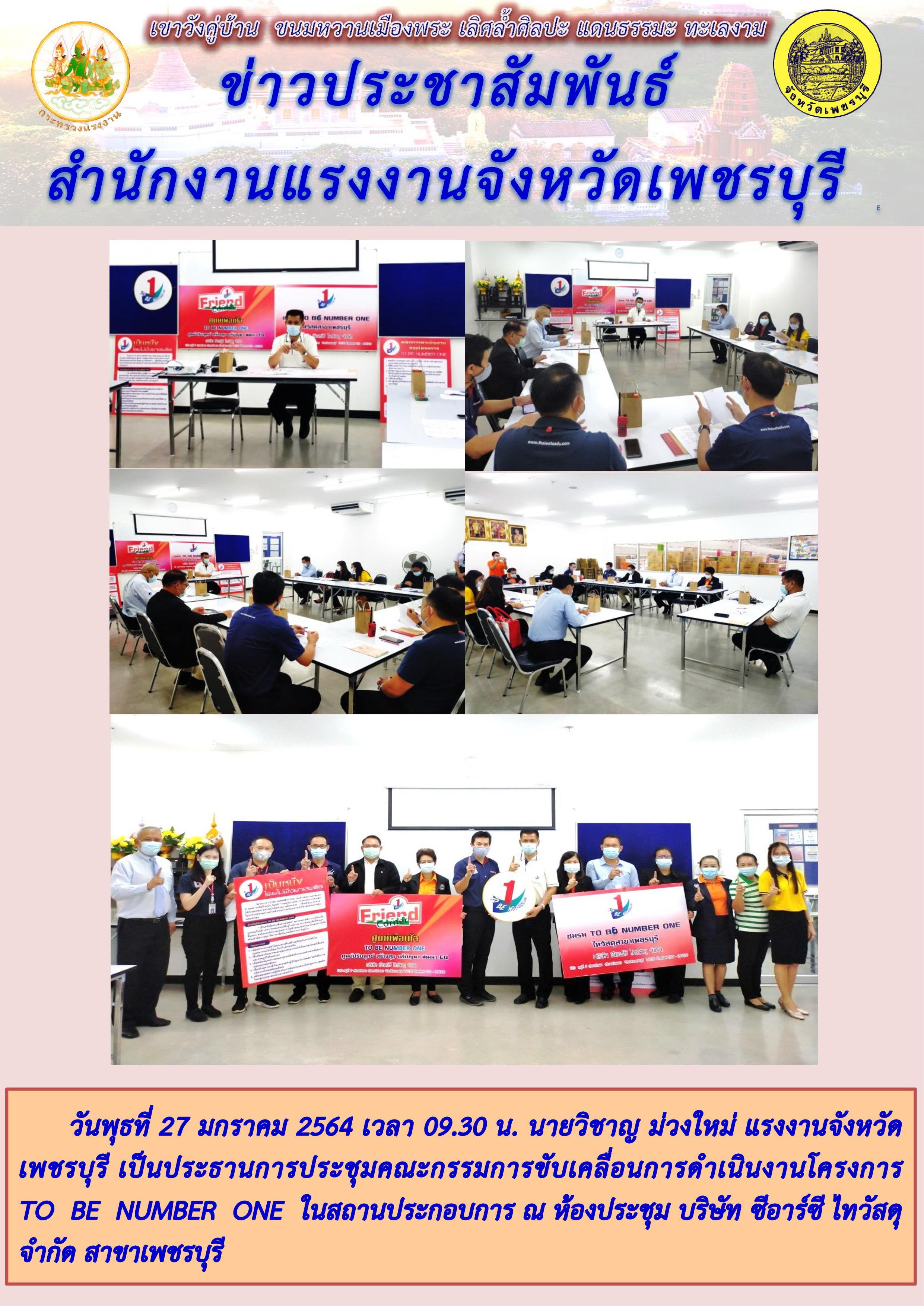 แรงงานจังหวัดเพชรบุรีจัดประชุมคณะกรรมการขับเคลื่อนการดำเนินงานโครงการ TO BE NUMBER ONE