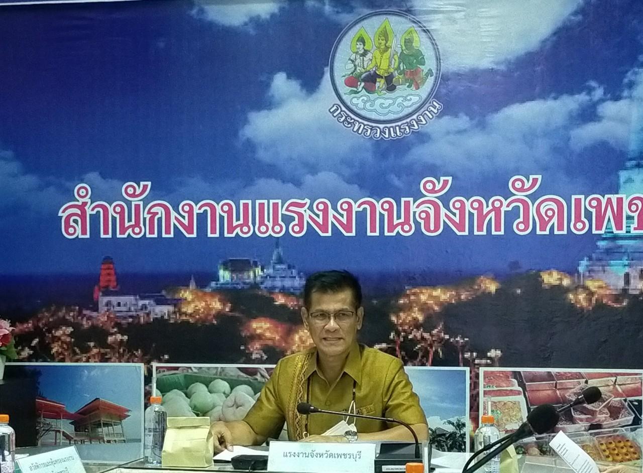 แรงงานจังหวัดเพชรบุรีจัดประชุมหัวหน้าส่วน 5 เสือ ครั้งที่ 7/2564