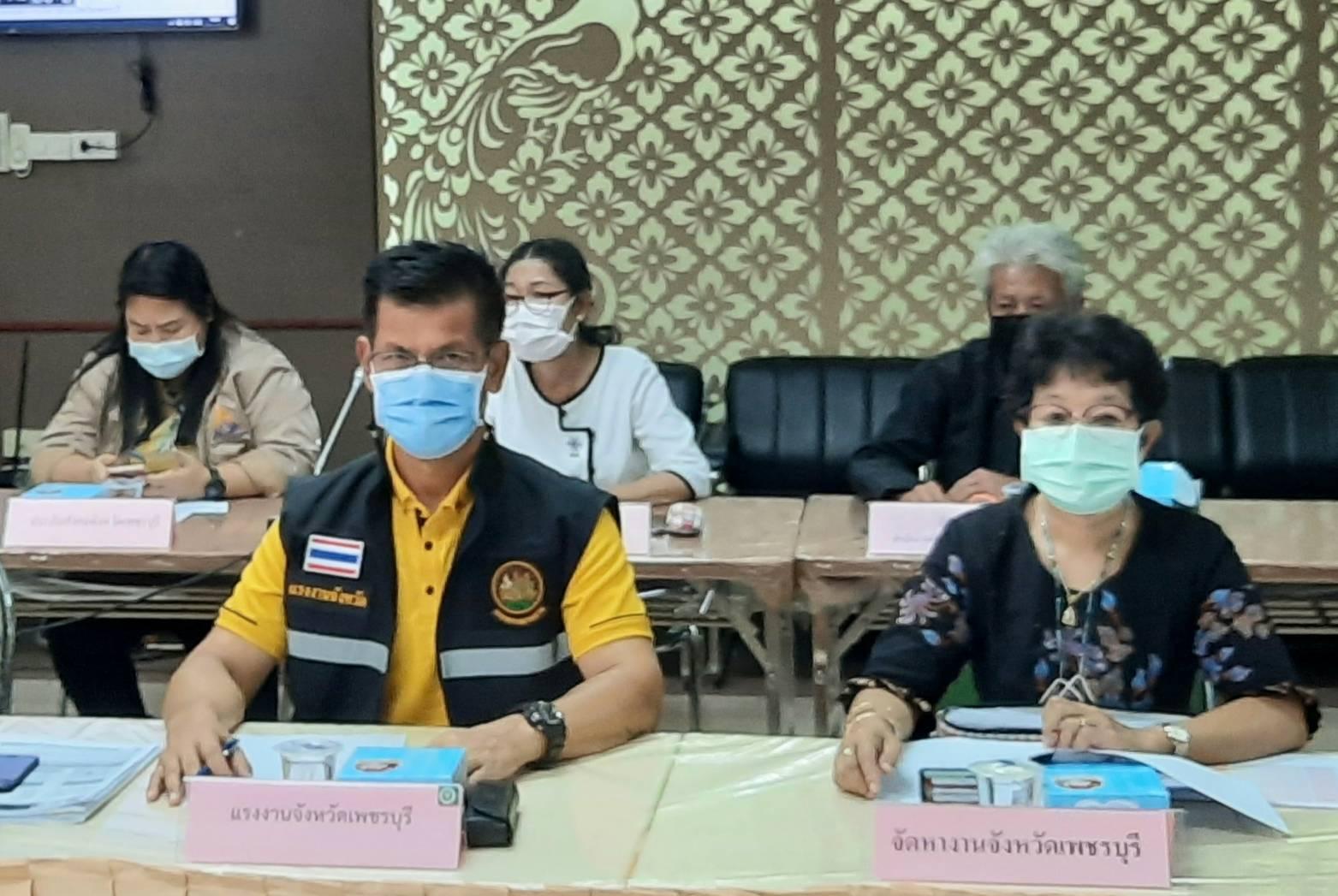 การประชุมคณะกรรมโรคติดต่อจังหวัดเพชรบุรี
