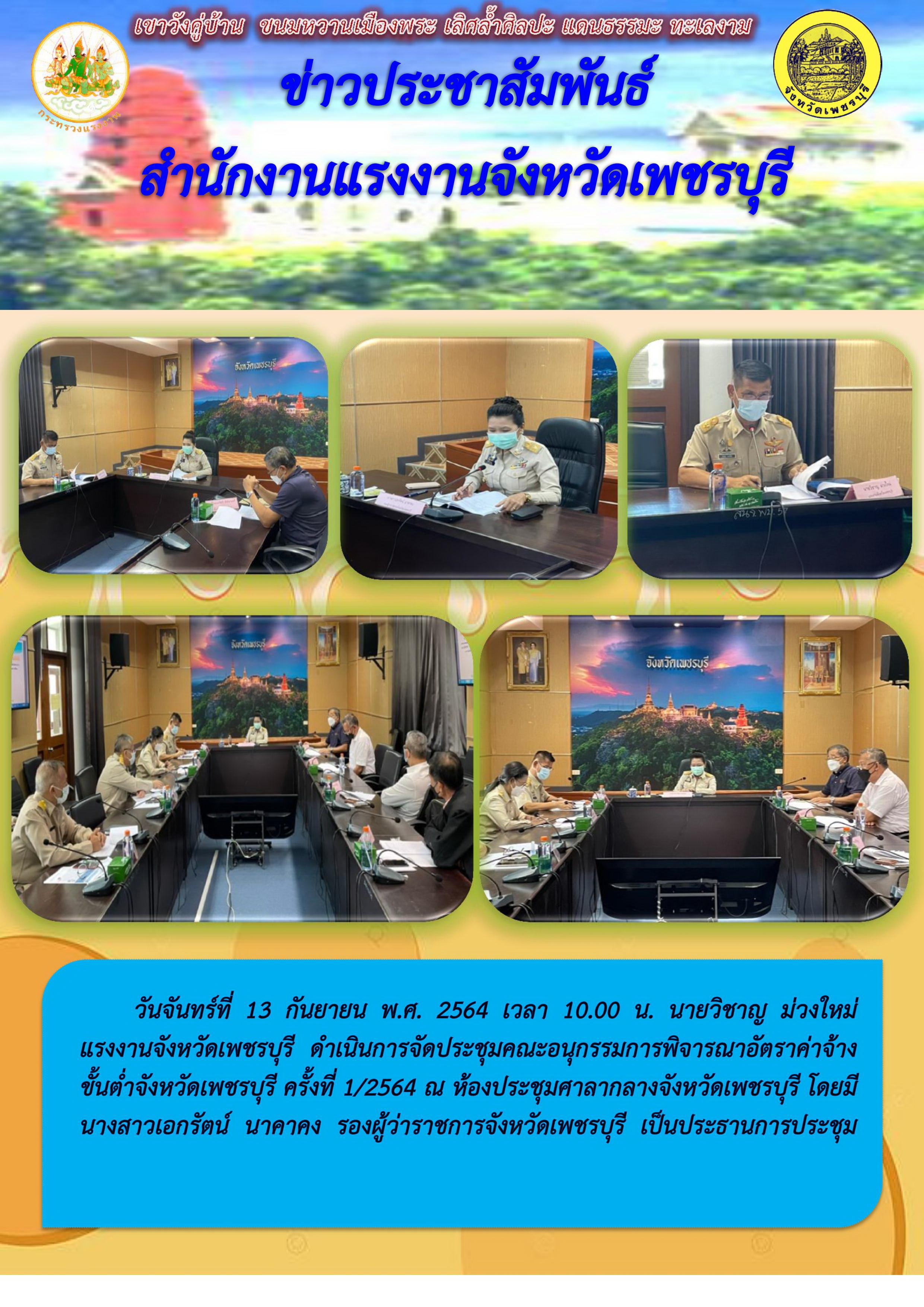 แรงงานจังหวัดเพชรบุรีจัดประชุมคณะอนุกรรมการการพิจารณาอัตราค่าจ้างขั้นต่ำจังหวัดเพชรบุรี ครั้งที่ 1/2564